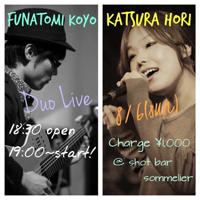 2017-08-06 - ほりかつら & 舩冨光曜 Live at ソムリエ