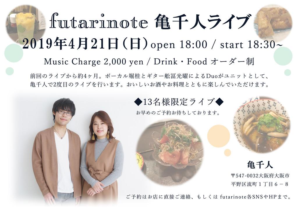 futarinote 亀千人ライブ
