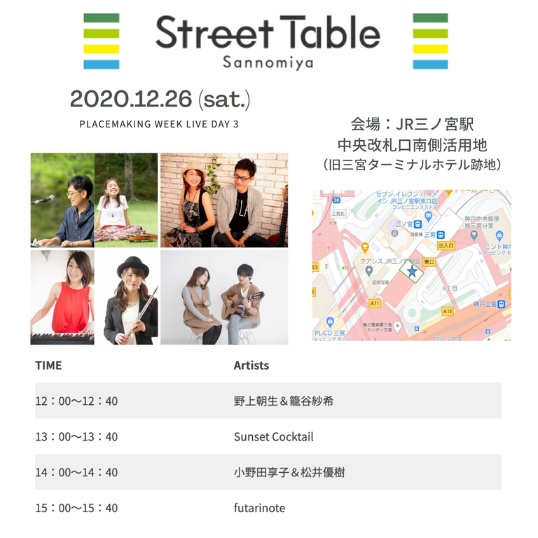 Street Table Sannomiya