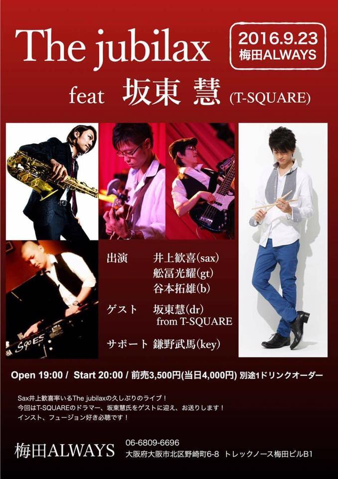 2016-09-23 - The jubilax feat. ����� at ����Always