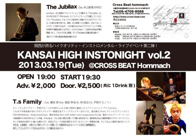 2013-03-19 - KANSAI HIGH INSTONIGHT vol.2