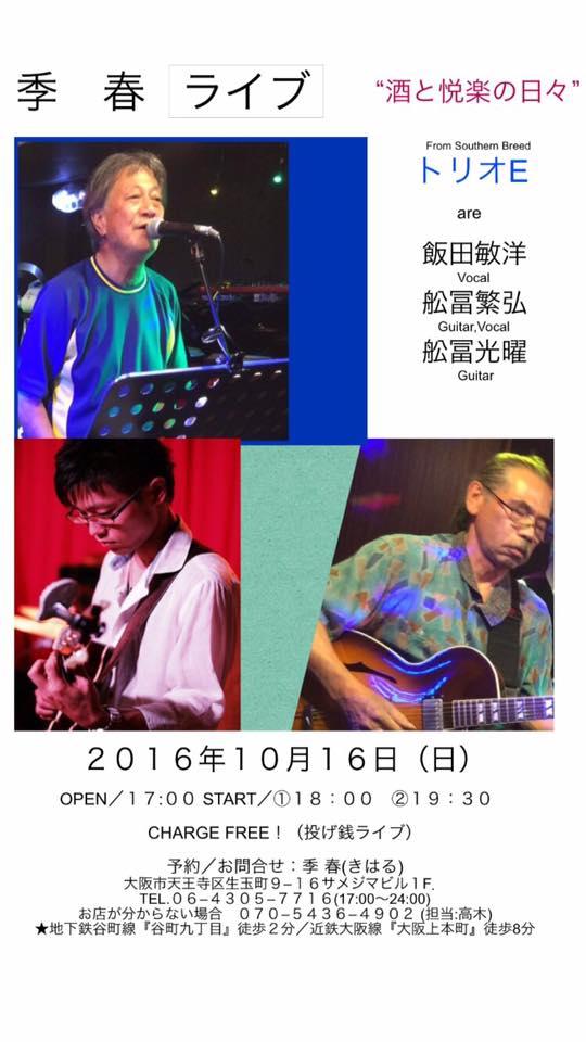 2016-10-16 - �ȥꥪE Live at ����