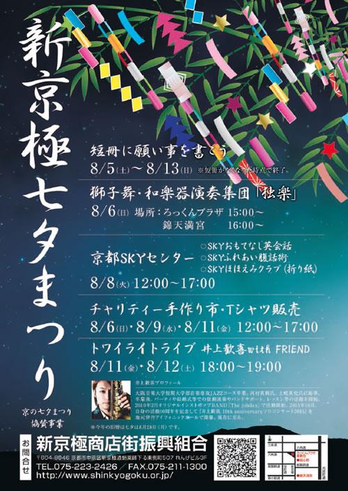 2017-08-11 - 新京極七夕まつり