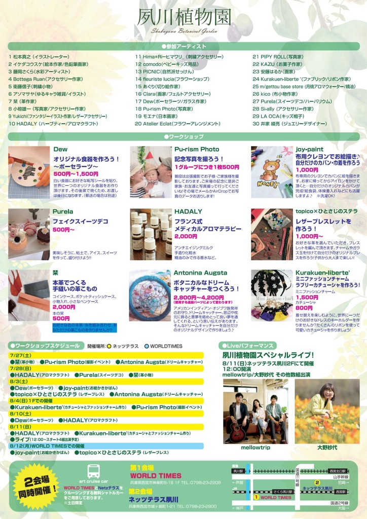 夙川植物園スペシャルライブ!