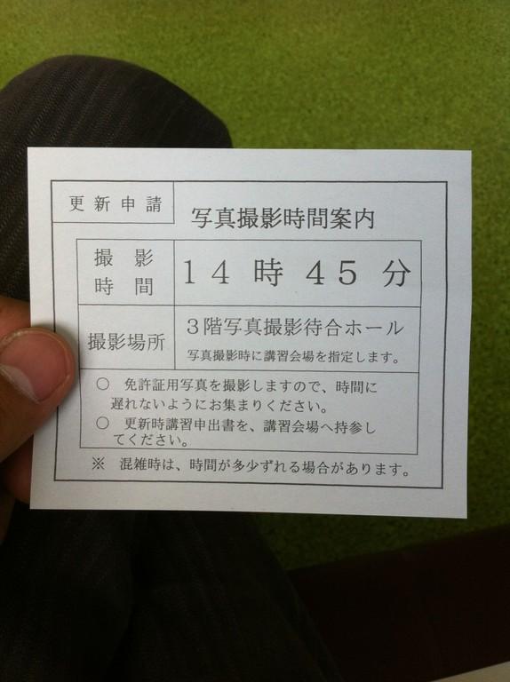 2012-09-19 - 運転免許証更新 at 光明池運転免許試験場