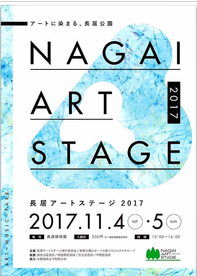 2017-11-05 - 長居アートステージ 2017
