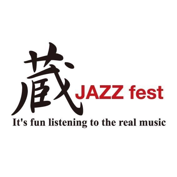 第12回蔵ジャズフェスティバル