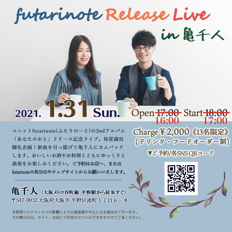 【時間変更】futarinote Release Live in 亀千人
