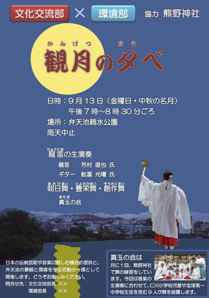 観月の夕べ at 弁天池親水公園