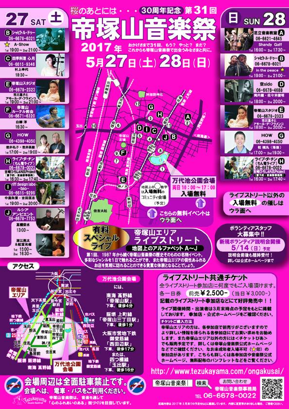 2017-05-27 - 第31回 帝塚山音楽祭