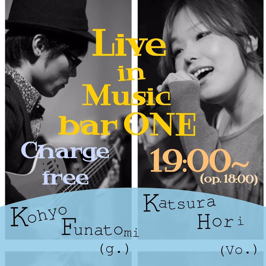 2017-04-09 - ほりかつら with 舩冨光曜 Live at music bar ONE