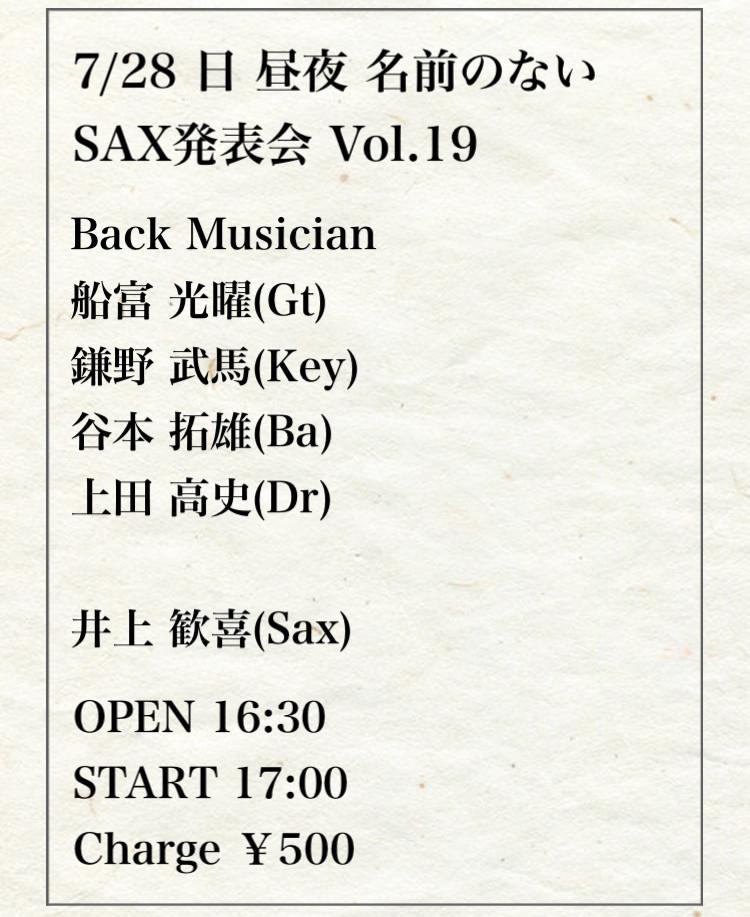 名前のないSAX発表会 Vol.19 at 伊丹Always