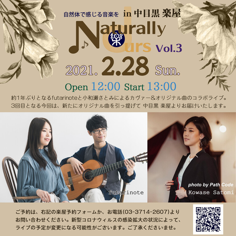 Naturally Ours vol.3 at 楽屋