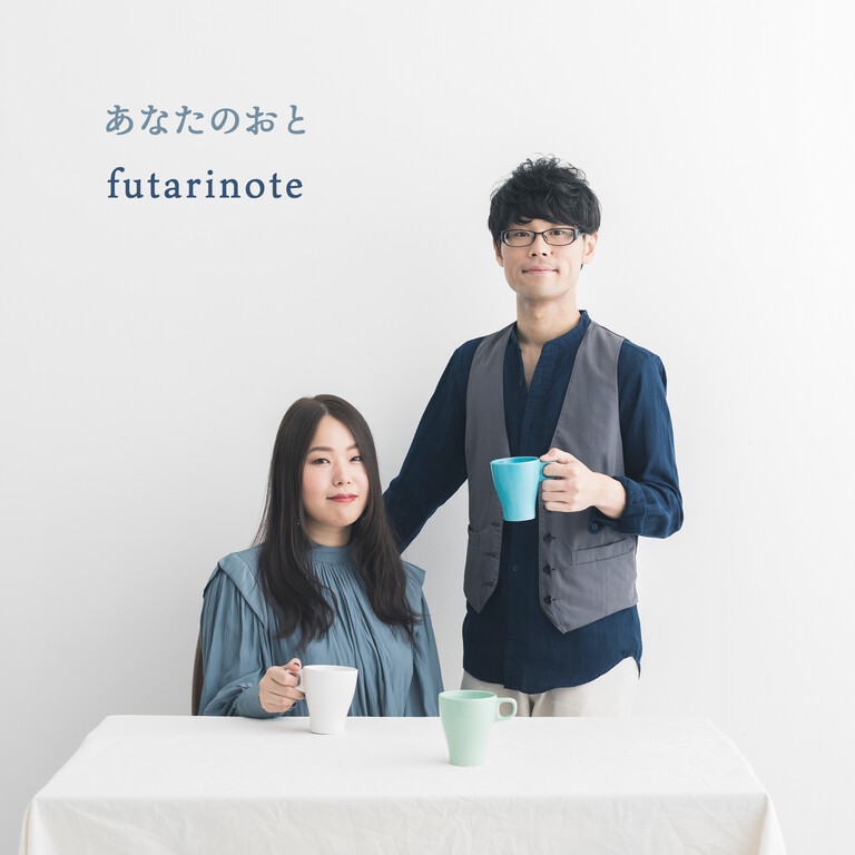 futarinote - 2nd アルバム「あなたのおと」