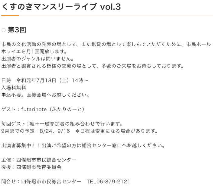 くすのきマンスリーライブ vol.3 at 四條畷市市民ホール