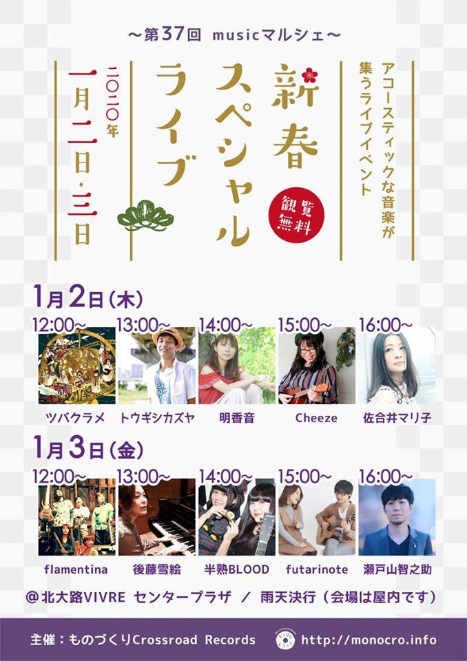 第37回musicマルシェ at 北大路VIVRE