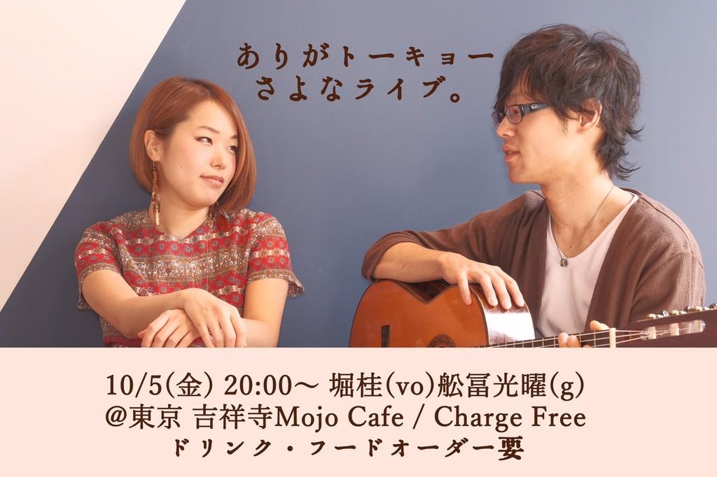 ありがトーキョーさよなライブ。at Mojoj Cafe