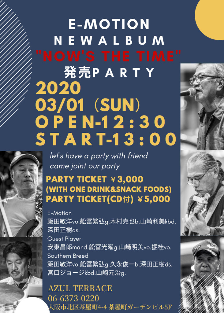 E-MOTION NOW'S  THE TIMES 発売PARTY at AZUL TERRACE