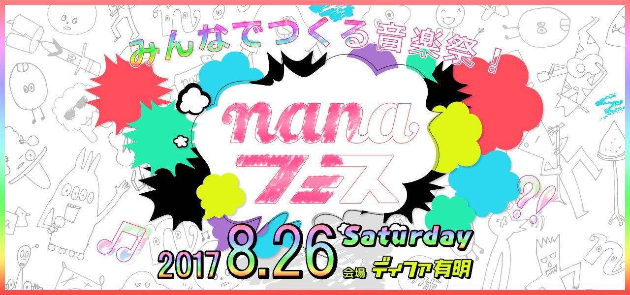 2017-08-26 - nanaフェス2017