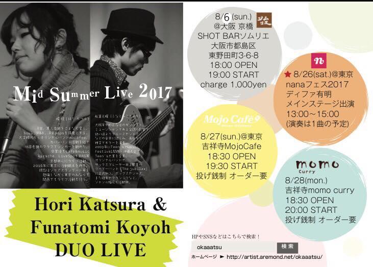 2017-08-06〜28 - 堀桂 & 舩冨光曜 Live
