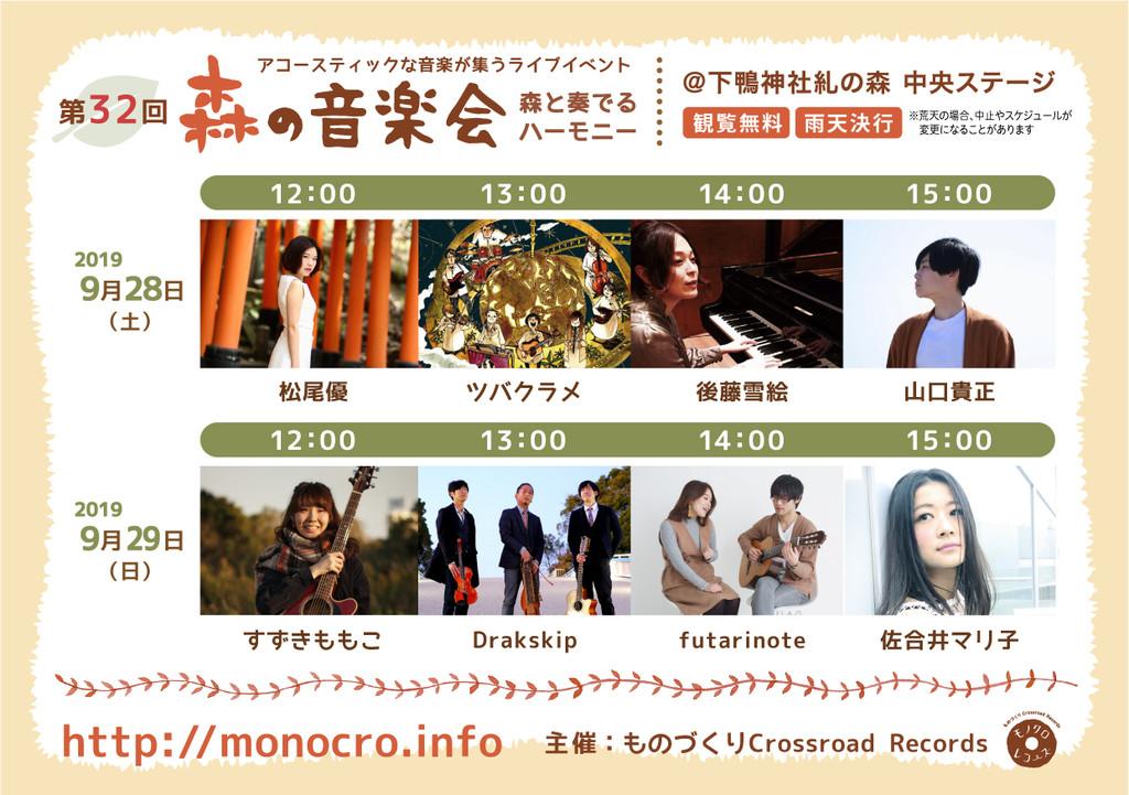 第32回森の音楽会