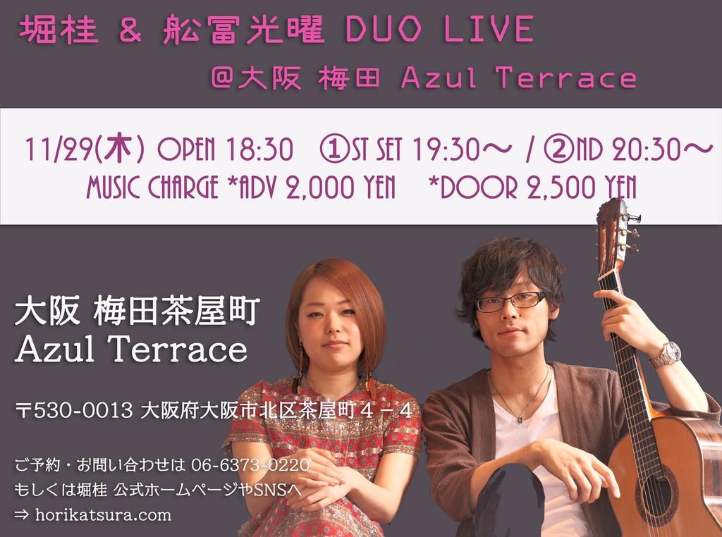 堀桂 & 舩冨光曜 DUO Live at Azul Terrace