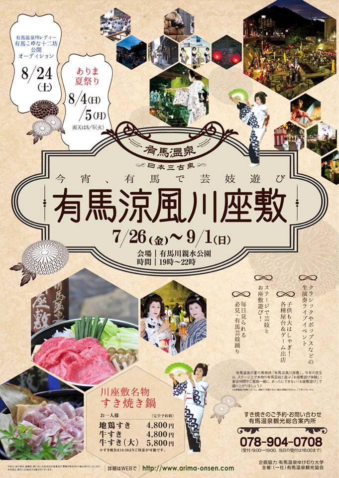 2013-07-26〜09-01 - 有馬涼風川座敷