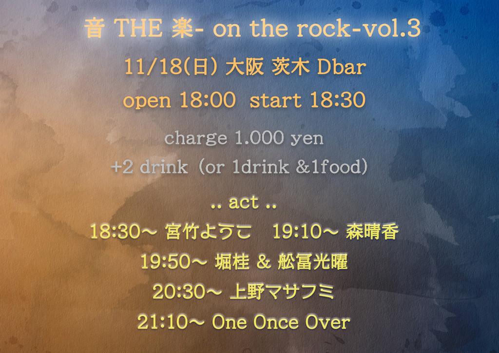 音 THE 楽 - on the rock - vol.3 at Dbar
