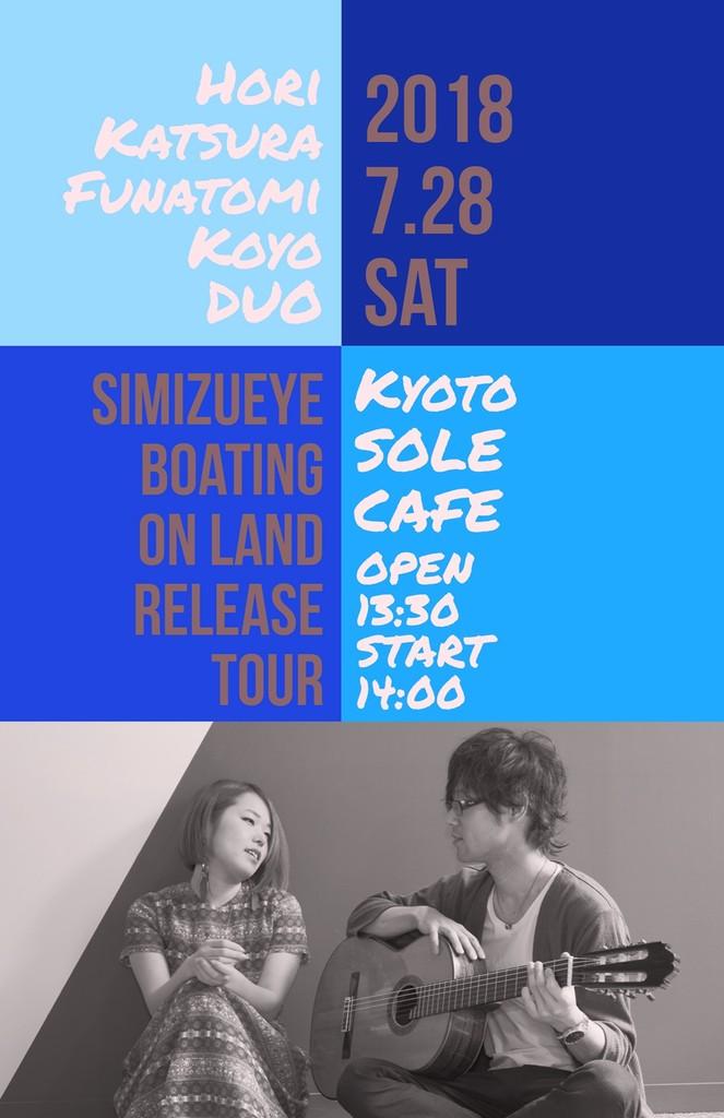 堀桂&舩冨光曜DUO Live at Sole Cafe