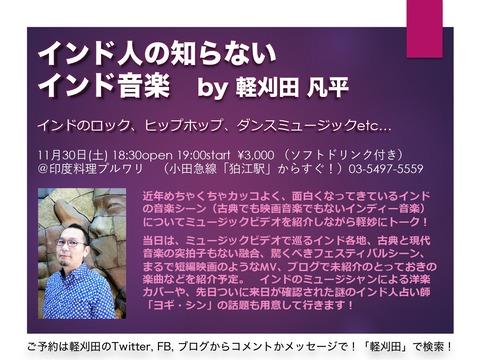 11.30狛江_page-0001