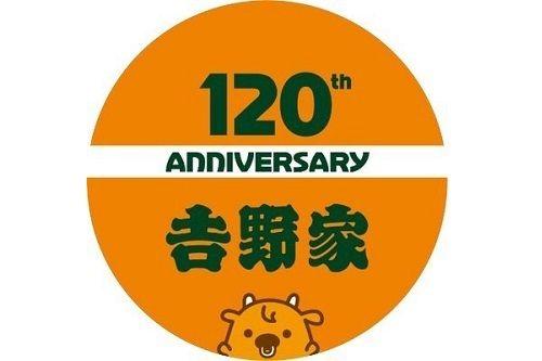 """吉野家、創業120周年、初のサーロイン使用""""特撰 すきやき重""""限定販売!"""