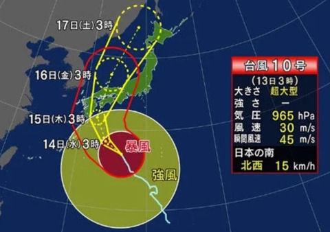 【悲報】超大型台風10号直撃でSTU48船上公演中止か???