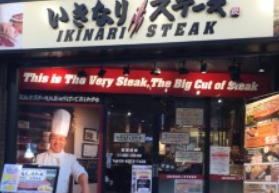 【悲報】いきなりステーキ、進む客離れでいきなり潰れそう