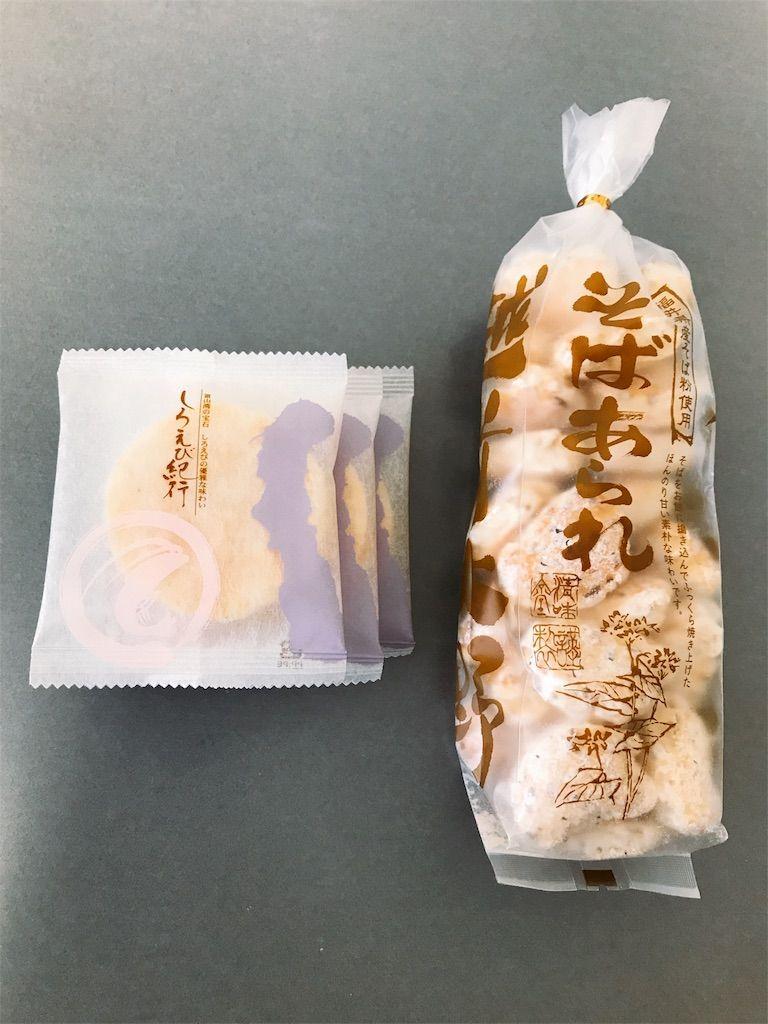 社長から名古屋の出張土産と言われ頂いた、富山のせんべい