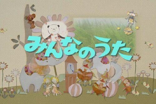 NHK「みんなのうた」はどうやって曲を決めてるの?←NHKの回答www