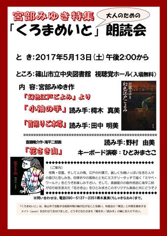 2017-05-13「くろまめいと」朗読会ポスター宮部みゆき