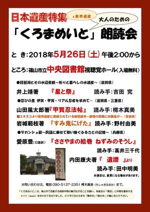 2018-05-26) 日本遺産特集