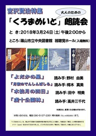 2018-03-24「くろまめいと」朗読会ポスター(画像)宮沢賢治特集