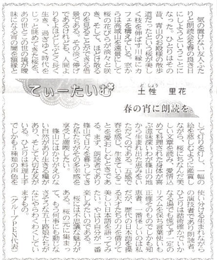 2017-03-17 丹波新聞 てぃーたいむscan-001