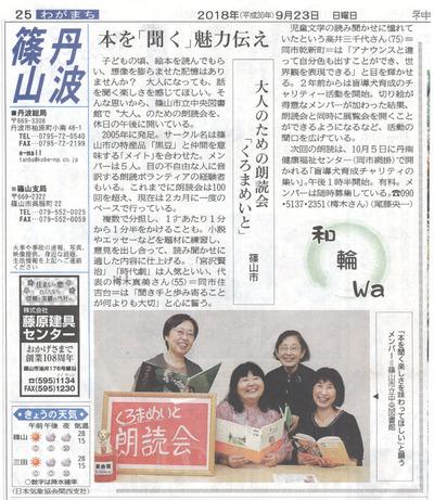 2018-09-23 神戸新聞