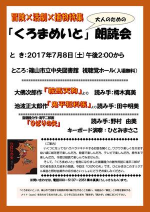 2017-07-08「くろまめいと」朗読会ポスター(A5) 活劇捕物特集