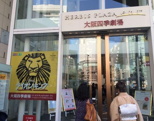 大阪四季劇場