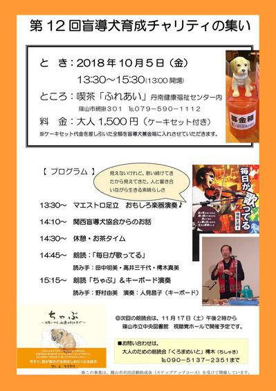 2018-10-5New盲導犬育成チャリティーの集いご案内(ポスター)