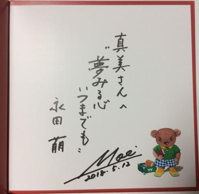 2018-05-12 永田萠さんサイン