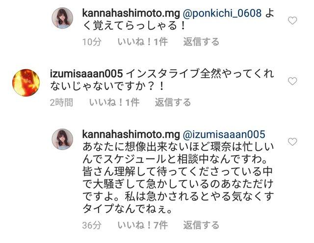 【悲報】橋本環奈ちゃんのマネージャー、ファンにオラつくwwwwww