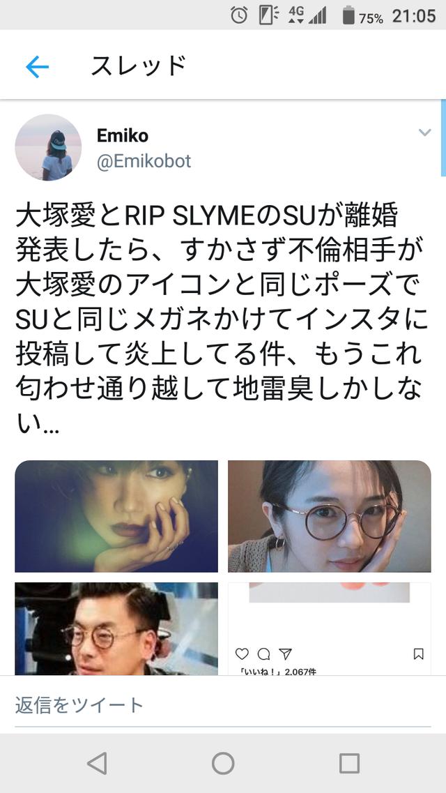 【悲報】大塚愛からSUを略奪したモデルが勝利宣言(画像あり)