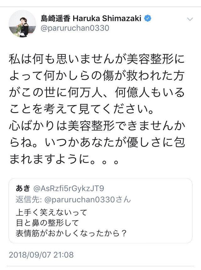 【悲報】ぱるること島崎遥香さん、整形批判にブチギレwwwwww