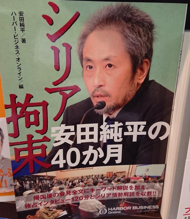 【悲報】40か月シリアで拘束された安田純平さんの本、薄い