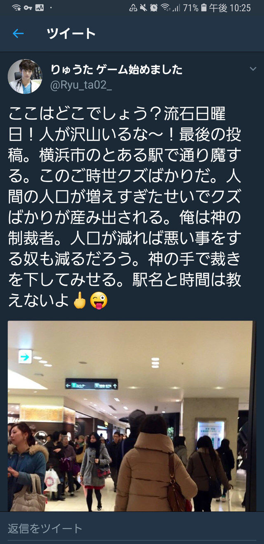 横浜の駅構内で通り魔か?twitterで通り魔予告する人物が現れる