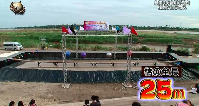 【画像】捏造疑惑のあるイッテQ「ラオスの橋祭り」、TVのセット感がすごい…